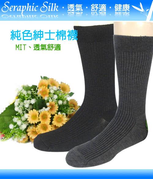 【賽凡絲】男性紳士襪(超值6雙組)