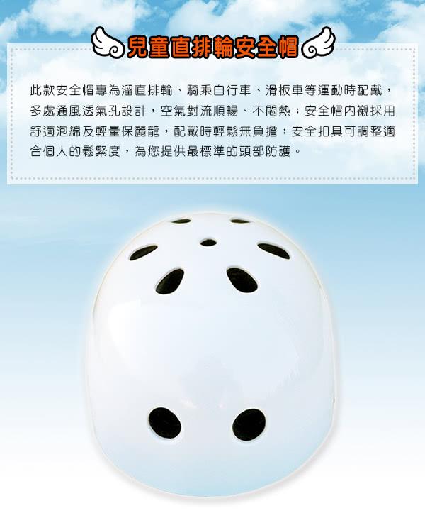 兒童直排輪安全帽(白)