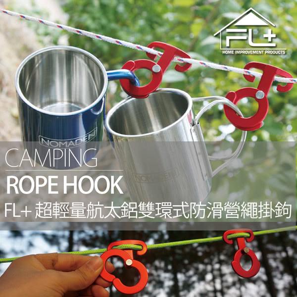 【FL生活+】超輕量航太鋁雙環式防滑營繩掛鉤-4入(FL-008)