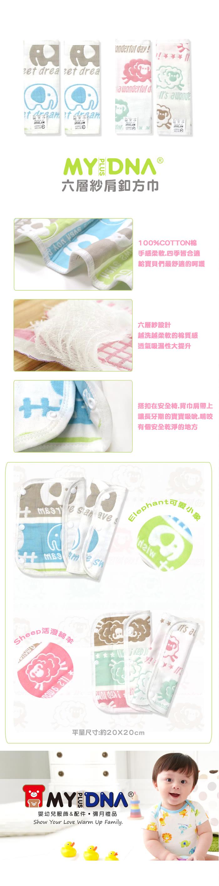 【MY+DNA熊本部】六層紗肩釦方巾-可愛小象(A0087-02)