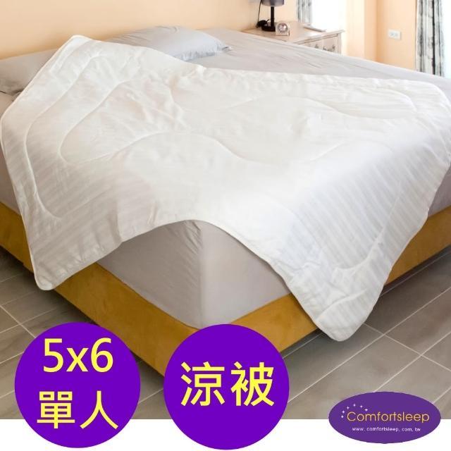 【Comfortsleep】5x6尺單人健康鋪棉涼被(贈-醫美級蝸牛保濕面膜一盒)