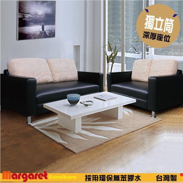 【Margaret】時尚普普風獨立沙發-2+3(5色皮革)