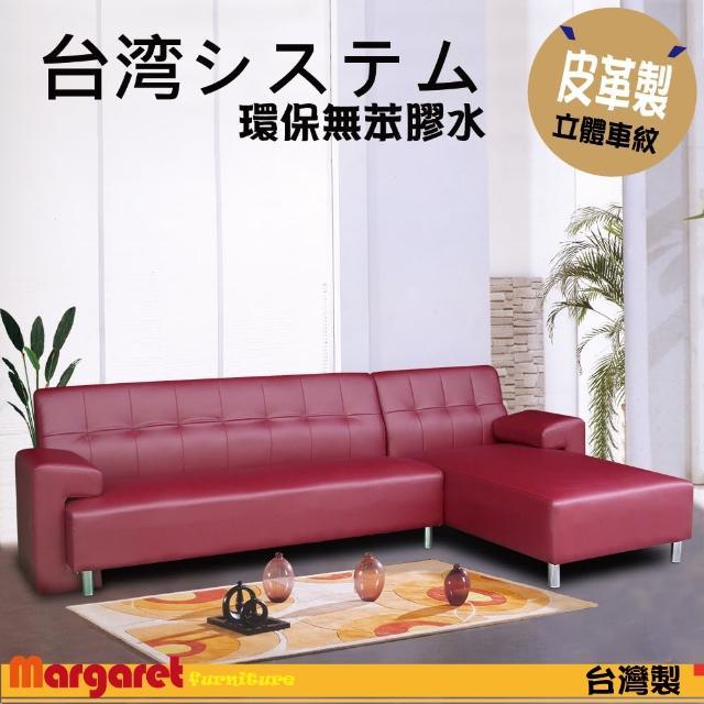 【Margaret】亞克獨立筒L型沙發(暗紅)