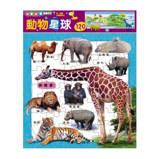 【世一】動物星球(30片益智拼圖)