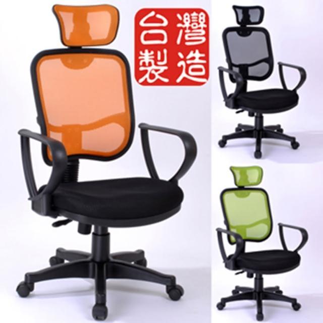 《BuyJM》傑尼透氣高背網布椅3色可選-免組裝