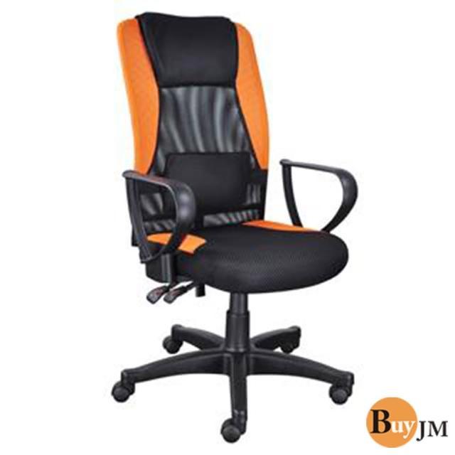 萊德高背機能網布辦公椅-電腦椅2色可選-台灣製造-免組裝