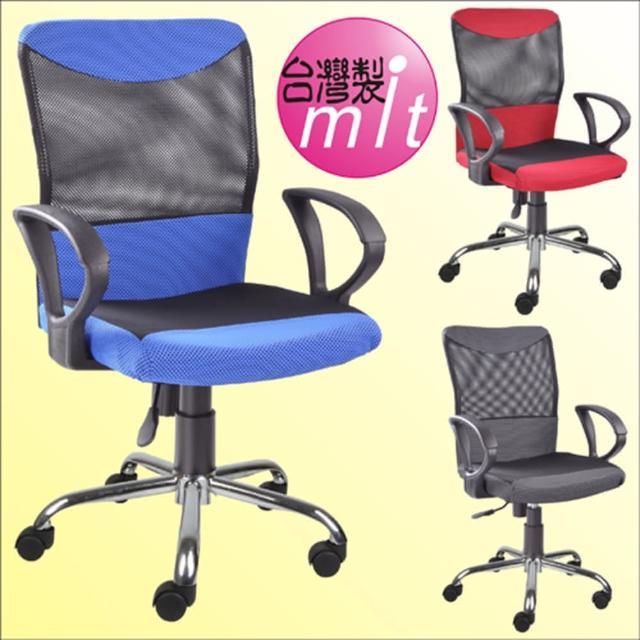 《BuyJM》傑比電鍍腳網布扶手辦公椅-電腦椅3色可選擇
