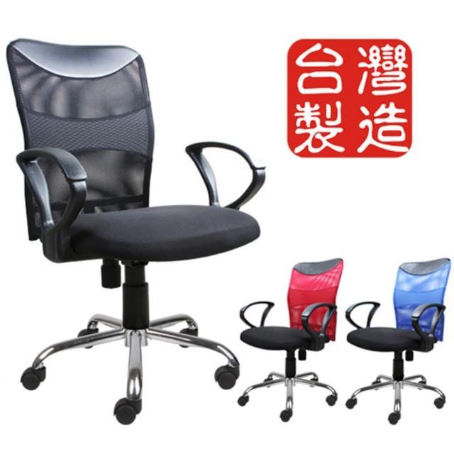 《BuyJM》雷斯電鍍腳網布扶手辦公椅-電腦椅3色可選擇