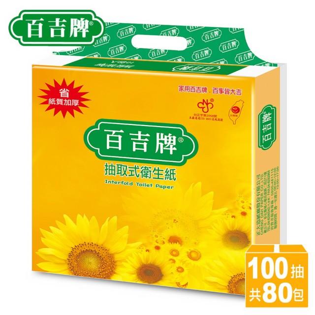 【百吉牌】抽取式衛生紙(100抽-10包-8串)