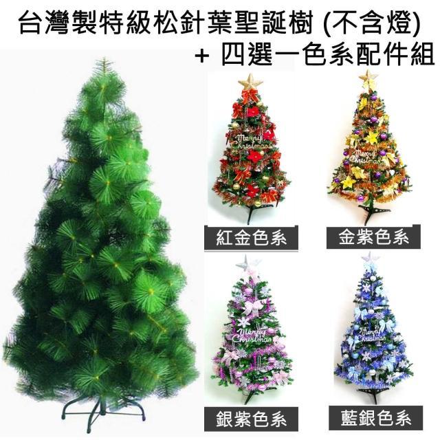【聖誕裝飾特賣】台灣製造7呎-7尺(210cm特級綠松針葉聖誕樹+飾品組(不含燈)