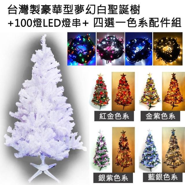 【聖誕裝飾特賣】台灣製造10呎-10尺(300cm豪華版夢幻白色聖誕樹 +飾品組+LED100燈6串 附控制器)