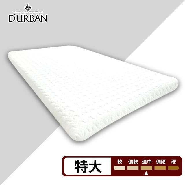 【Durban都爾本】恆溫組合薄墊 7cm 特大7尺(送緹花對枕)