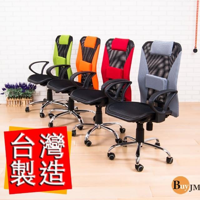 《BuyJM》加恩全網護腰鐵腳PU輪辦公椅-電腦椅-3色