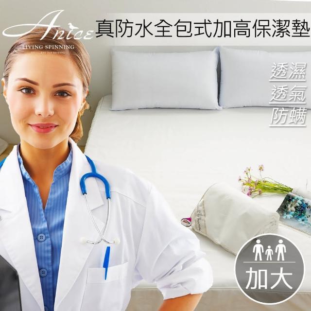【A-nice】防水全包式加高保潔墊(加大-專利認證)