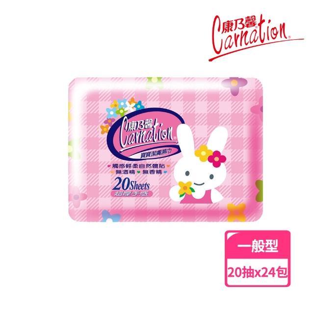 【康乃馨】寶寶潔膚濕巾外出包20片 整箱(兔子;20片-包;24包-箱)