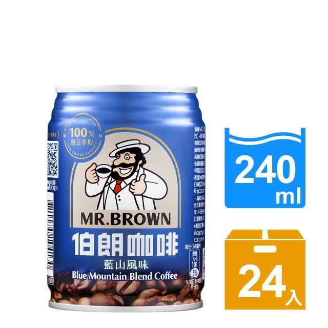 【伯朗】藍山風味咖啡240ml-24罐-箱