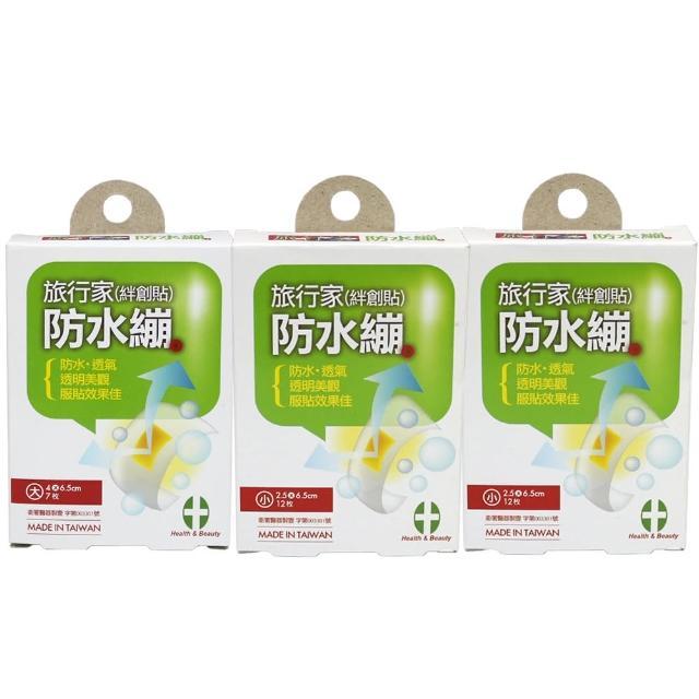 【Health & Beauty】旅行家絆創貼防水繃(2盒小+1盒大)