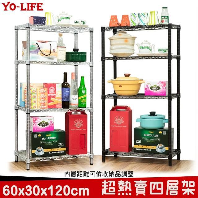 【yo-life】獨家大管徑電鍍四層架(60x30x120cm)