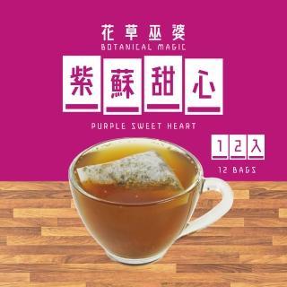 【花草巫婆】紫蘇甜心三角立體茶包1.8x12入+黑薑糖5.5g(紫蘇、歐薄荷、斯里蘭卡紅茶、黑薑糖)