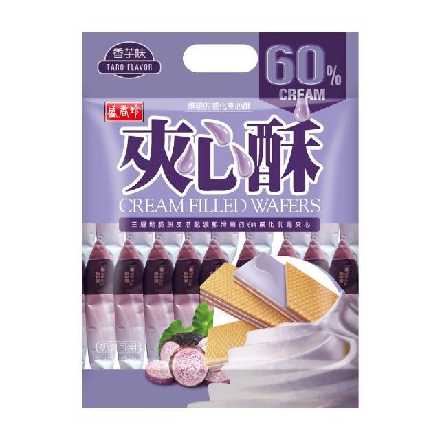 【盛香珍】香芋夾心酥400g(包)