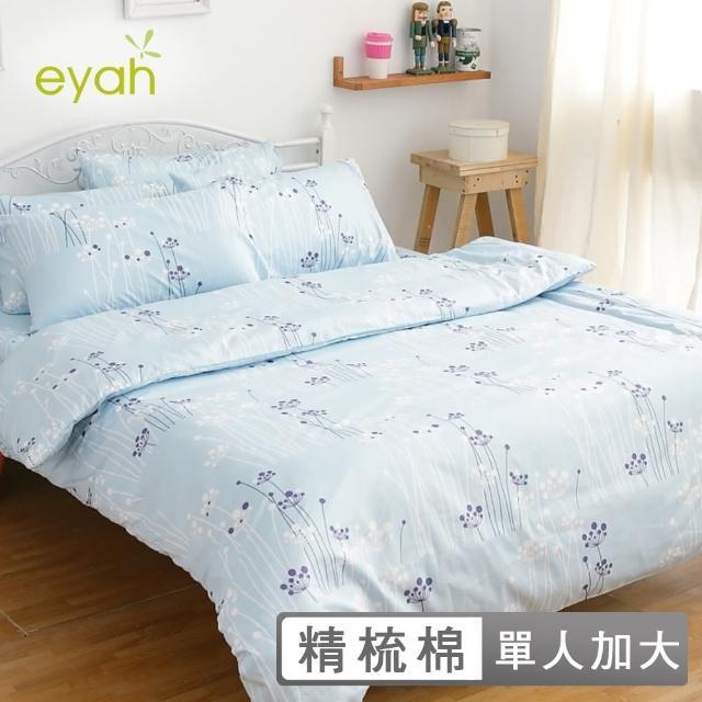 【eyah】100%純棉單人床包枕套二件組(夏日蔚藍)