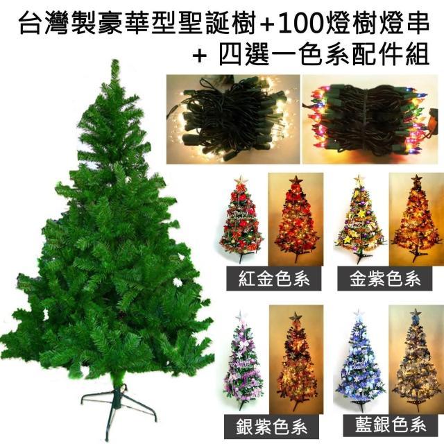 【聖誕裝飾特賣】台灣製10尺-10呎(300cm豪華版綠聖誕樹+飾品組+100燈鎢絲樹燈7串)