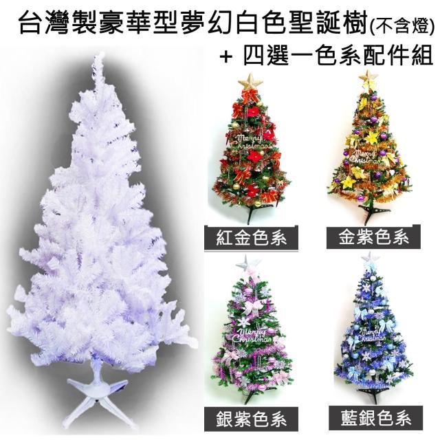 【聖誕裝飾特賣】台灣製12尺-12呎(360cm豪華版夢幻白色聖誕樹 +飾品組(不含燈)