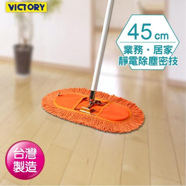 【VICTORY】業務用靜電拖把組(45cm)