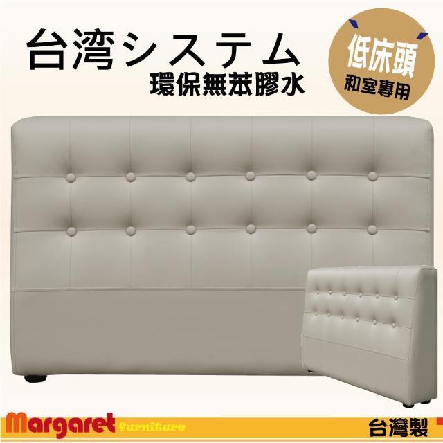 【Margaret】和風皮製和室床頭-雙人5尺(5色可選)