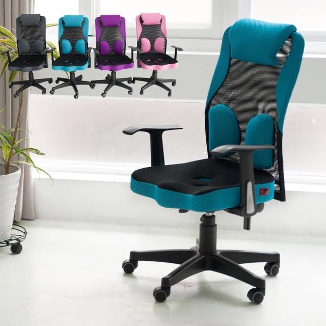 【樂活主義】機能舒腰款人體工學電腦椅-辦公椅-主管椅(四色可選)