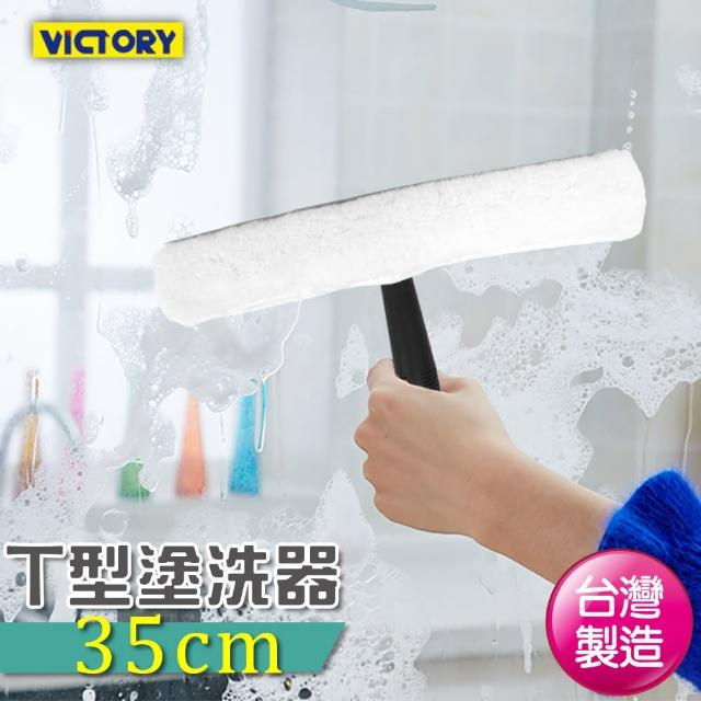 【VICTORY】T型塗洗器-35cm(棉紗布)