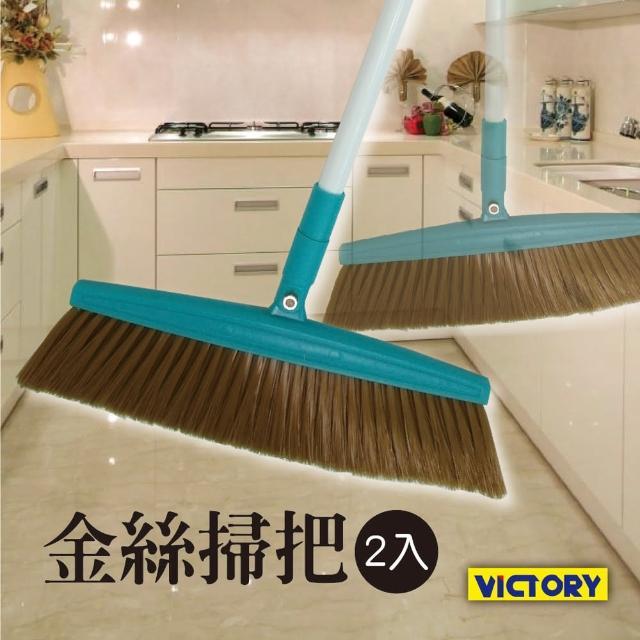 【VICTORY】活動式金絲掃把(2入組)