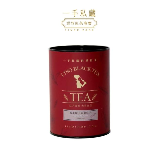 【一手茶館】斯里蘭卡錫蘭紅茶-散茶(70公克-罐)