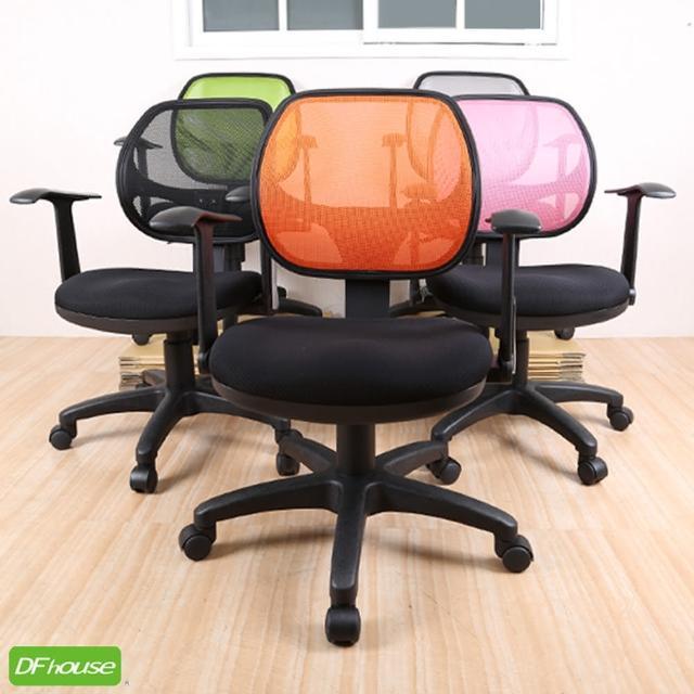 【DFhouse】馬卡龍色系人體工學電腦椅-標準(5色)