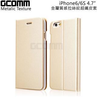 """【GCOMM】iPhone6-6S 4.7"""" Metalic Texture 金屬質感拉絲紋超纖皮套(香檳金)"""