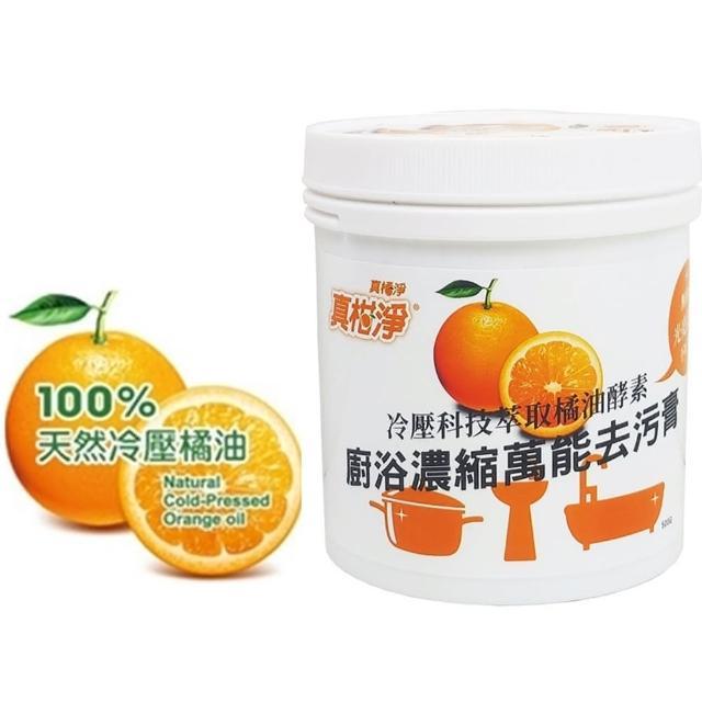【日本製造】天然橘子去污棒100gx20入組(橘子色)