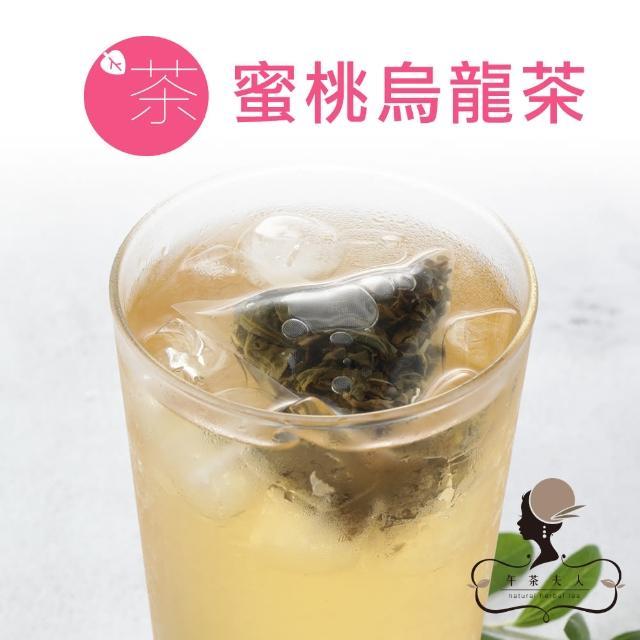 【午茶夫人】蜜桃烏龍茶8入-袋(看的見茶包果粒!)