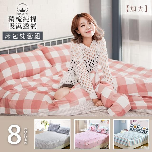 【BELLE VIE】精梳純棉加大床包枕套三件組(多款任選)