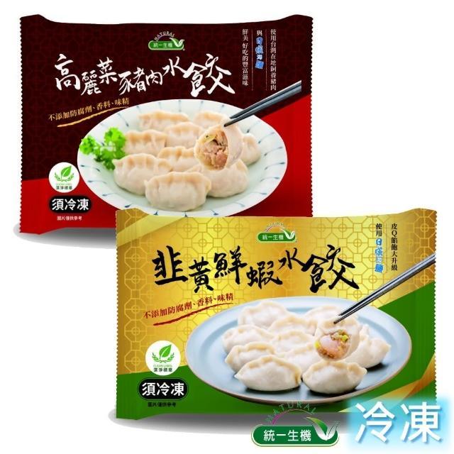 【統一生機】水餃 6件組(高麗菜豬肉925gX3包+韭黃鮮蝦500gx3包-共6包)