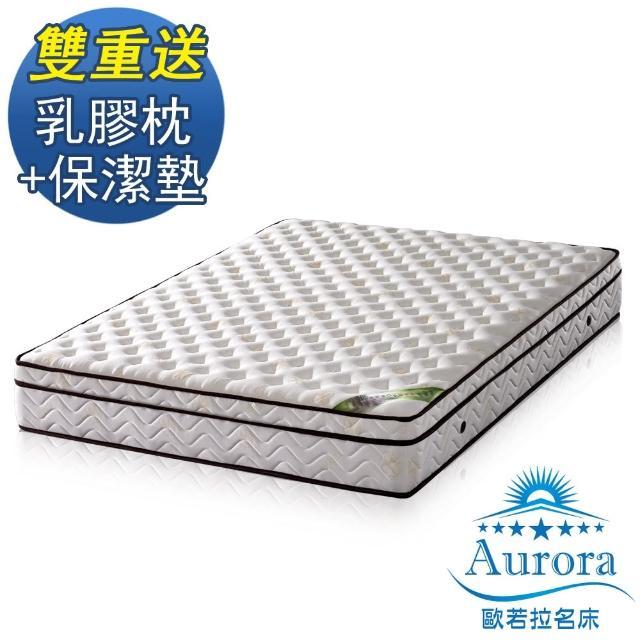 【限時送-枕+墊】歐若拉名床 護邊強化三線20mm乳膠特殊QT舒柔布硬式獨立筒床墊-雙人5尺