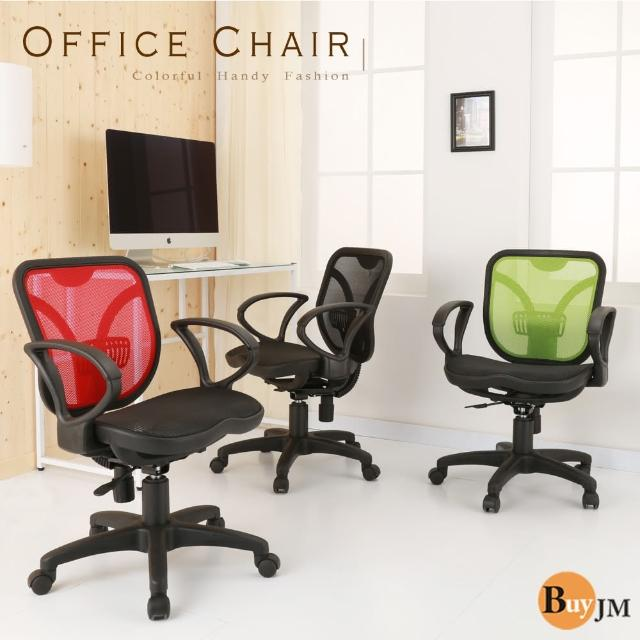 【BuyJM】傑力全網透氣辦公椅-電腦椅(3色)