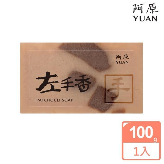 【阿原肥皂】左手香皂-平衡肌膚洗淨污垢(問題肌膚-體味困擾)
