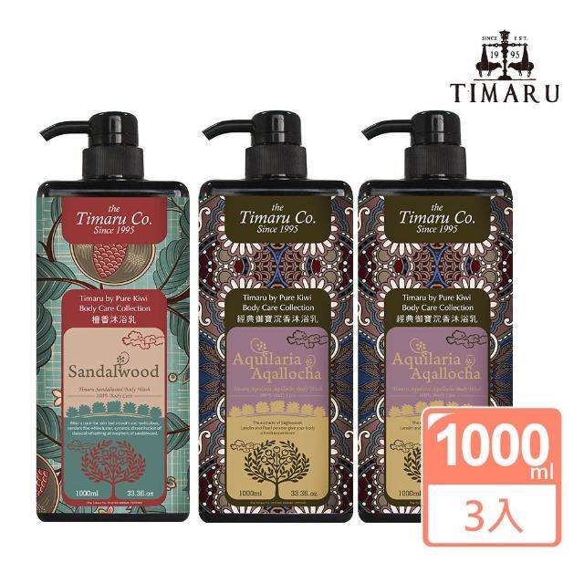 【Timaru堤瑪露】經典暢銷人氣精油沐浴組(1000ml-3)