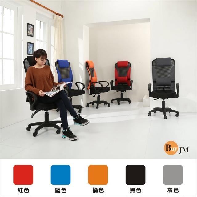 【BuyJM】伊森3D專利坐墊多功能辦公椅(五色可選)