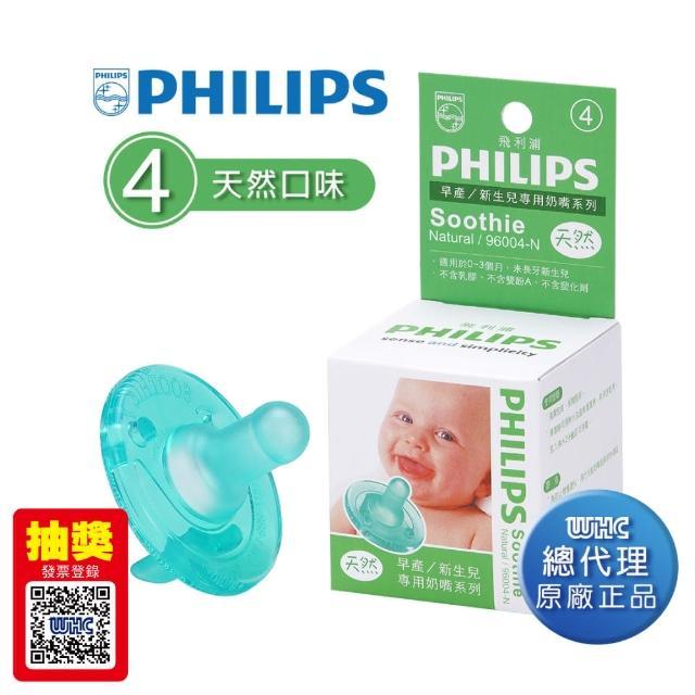 【PHILIPS香草奶嘴】早產-新生兒安撫奶嘴(4號天然味Soothie Natural)
