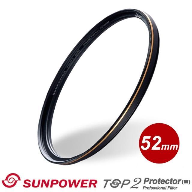 【SUNPOWER】TOP2 PROTECTOR 專業保護鏡-52mm