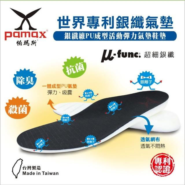 【PAMAX 帕瑪斯】★帕瑪斯銀纖維氣墊鞋墊★日本專利 『銀纖維氣墊』抗菌防臭 ★(AIR001 -男女)