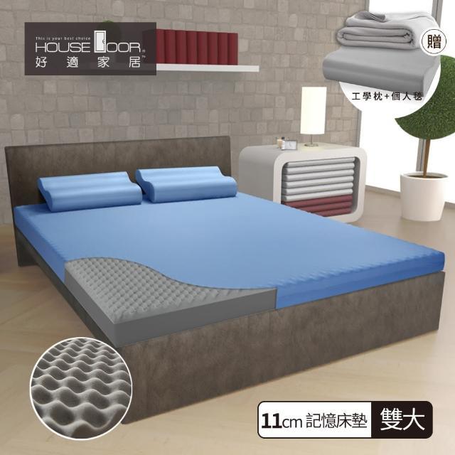 【House Door】日本防蹣抗菌11cm波浪竹炭記憶床墊(雙人加大6尺)