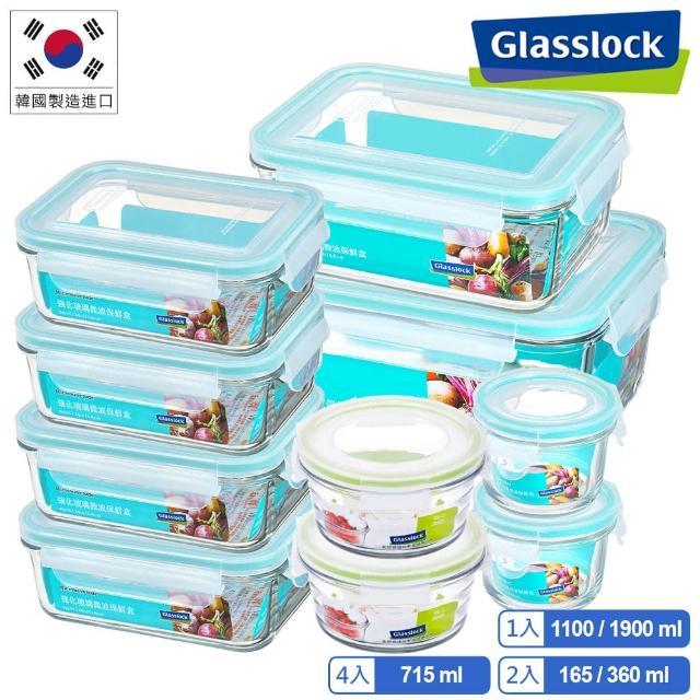 【Glasslock】強化玻璃微波保鮮盒 - 鮮選樂活10件組