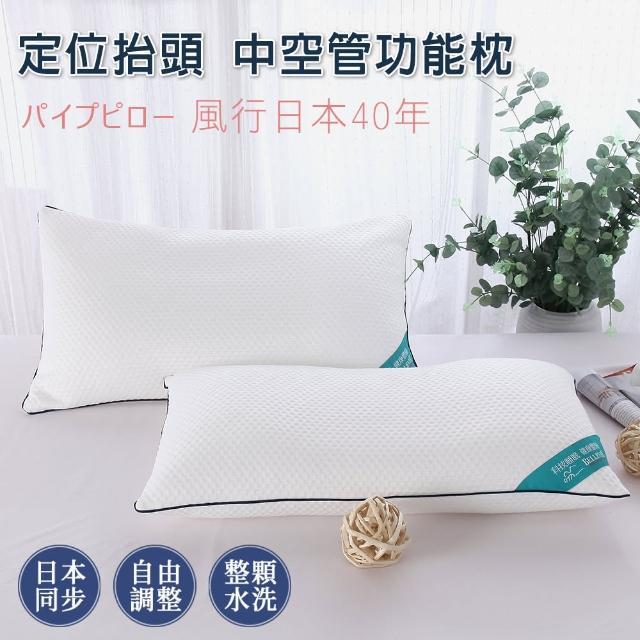 【BELLE VIE】定位抬頭枕 中空管枕 功能枕(日本暢銷)
